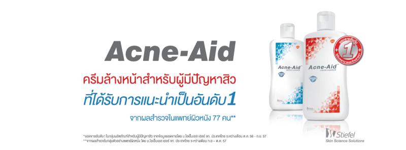 Acne Aid Gentle ครีมล้างหน้าสำหรับผู้มีปัญหาสิว