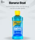 Banana Boat CoolZone Sport After Sun Gel 226 g เจลสีฟ้าสูตรเย็น