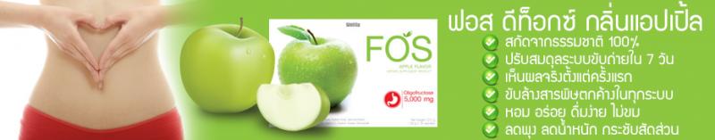 ฟอส ดีท็อกซ์ กลิ่นแอปเปิ้ล