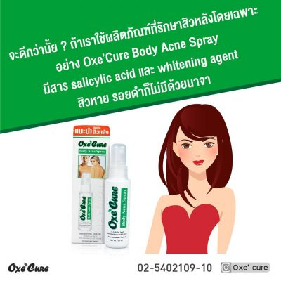 Oxe Cure Body Acne Spray 2