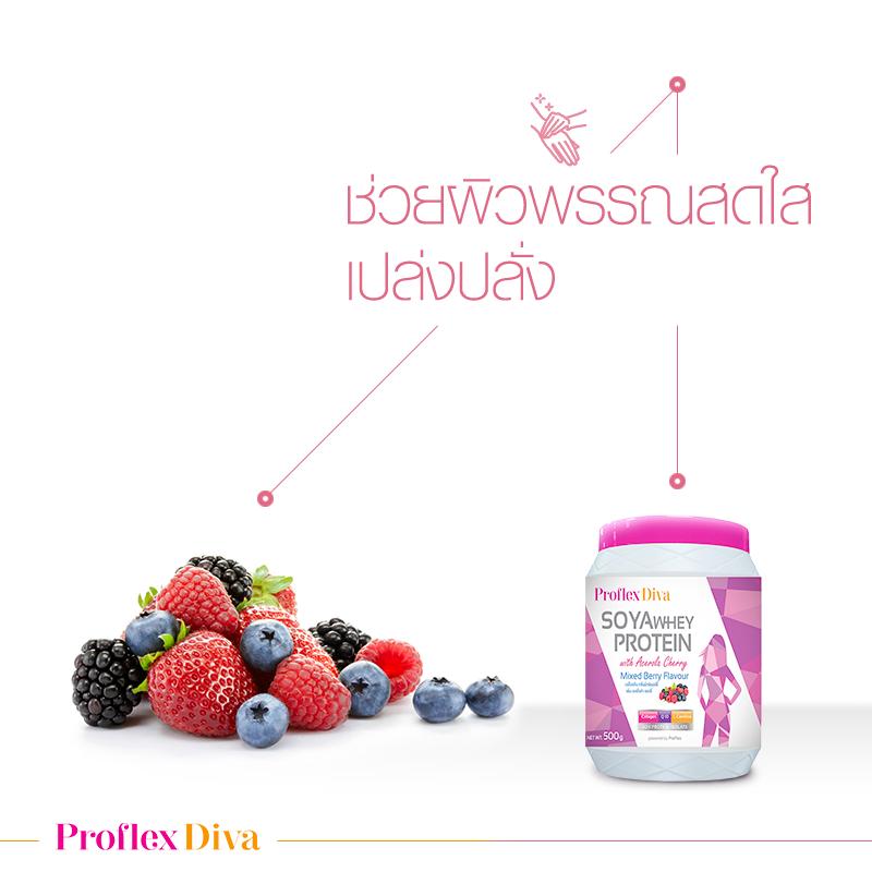 Proflex Diva Soya Whey Protein Mixed Berry ช่วยผิวพรรณสดใส