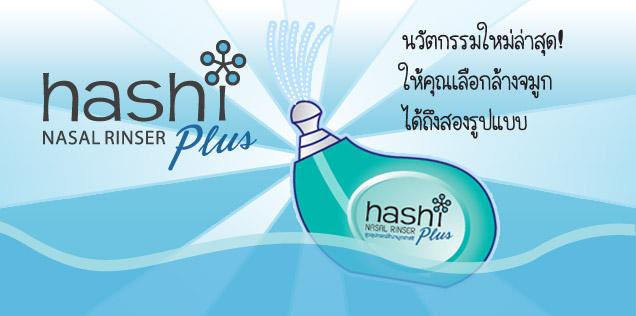 Hashi Nasal Rinser Plus