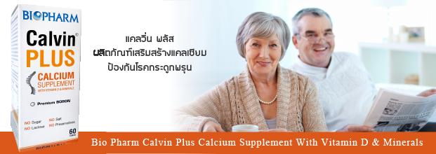 Calvin Plus