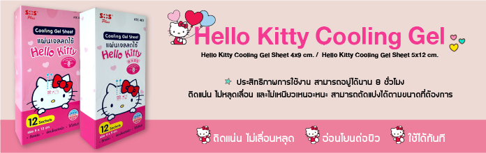 SOS Hello Kitty Cooling Gel