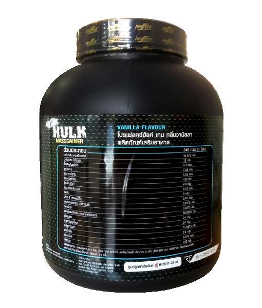 Proflex Hulk Mass Gainer Vanilla Flavour 5 lbs