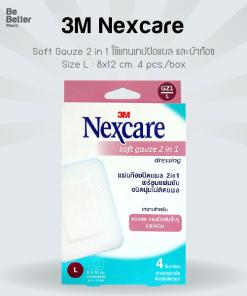 3M Nexcare Soft Gauze 2 in 1 Size L 4 pcs/box