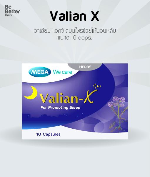 Mega Valian X 10tabsช่วยให้นอนหลับ