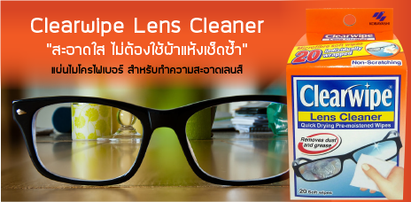 Clearwipe Lens Cleaner