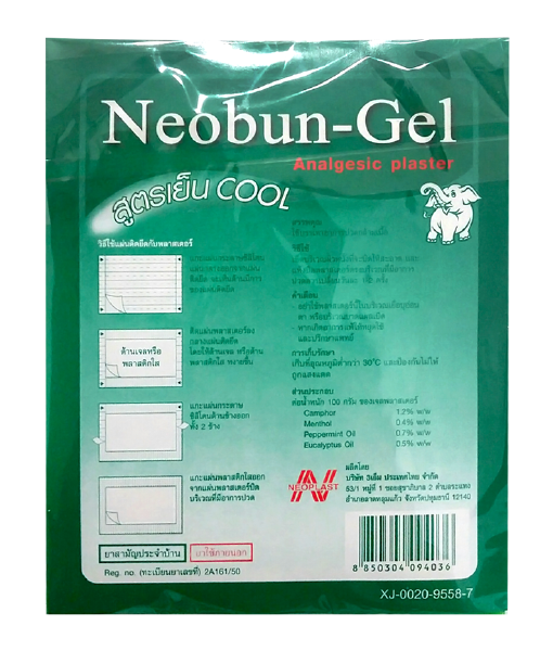 Neobun Gel Cool 7x10 2 pcs