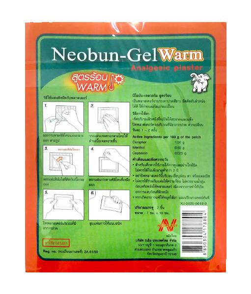 Neobun Gel Warm 7x10 2 pcs