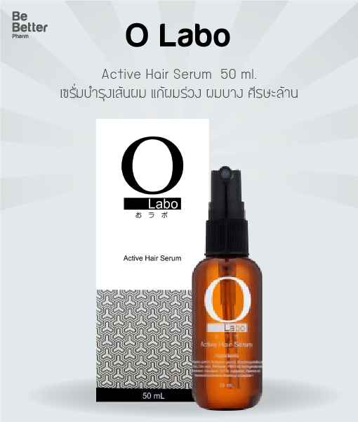 O Labo Active Hair Serum 50 ml * ซื้อ 1 แถม 1 *