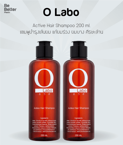 O Labo Active Hair Shampoo 200 ml * ซื้อ 1 แถม 1 *