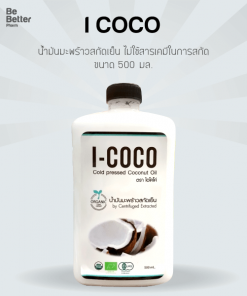 I COCO 500 ml น้ำมันมะพร้าว