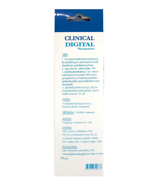 SOS Plus Clinical Digital Thermometer 1 pc