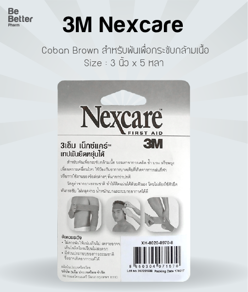 3M Nexcare Coban 3 Inch Brown