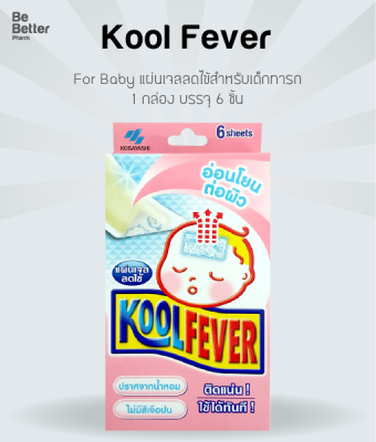 Kool Fever For Baby 6 sheets/box