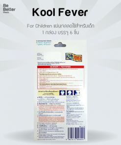 Kool Fever For Children 6 sheets/box