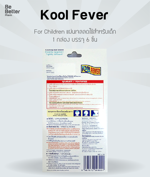 Kool Fever For Children 6 sheets/box