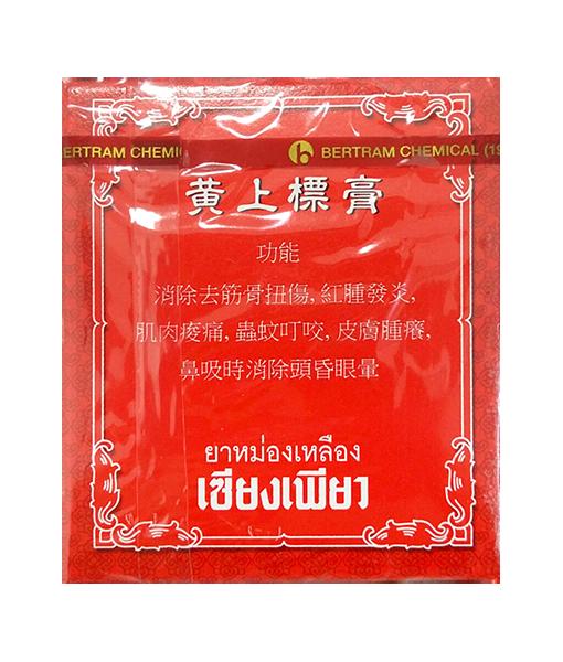 Siang Pure Yellow Balm 12 g ยาหม่องเหลือง