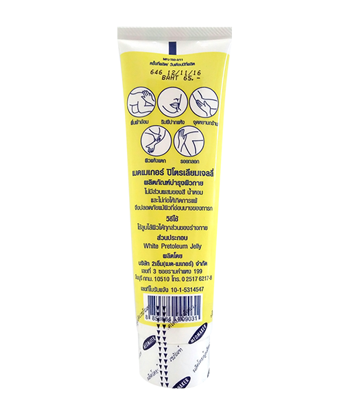 Medmaker Pure Petroleum Jelly Tube 50 g