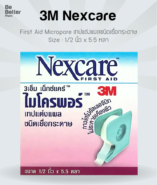 3M Nexcare First Aid Micropore 0.5 Inch