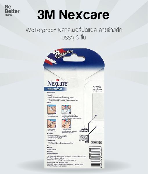 3M Nexcare Waterproof 3 pcs ลายช้างศึก