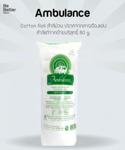 Ambulance Cotton Roll 80 g