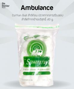 Ambulance Cotton Ball 40 g สำลีก้อน