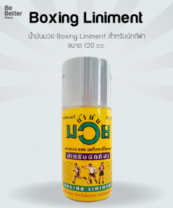 Boxing Liniment 120 cc น้ำมันมวย