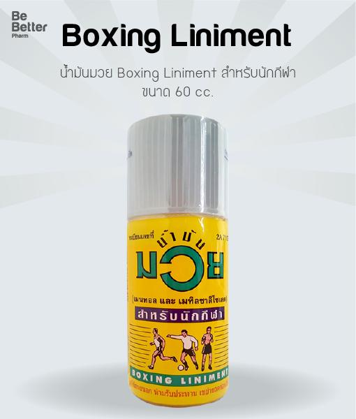 Boxing Liniment 60 cc น้ำมันมวย