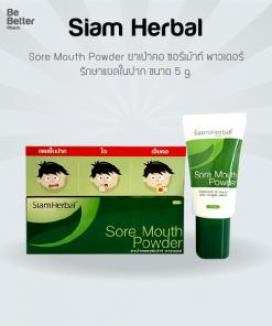 Sore Mouth Powder 5 g