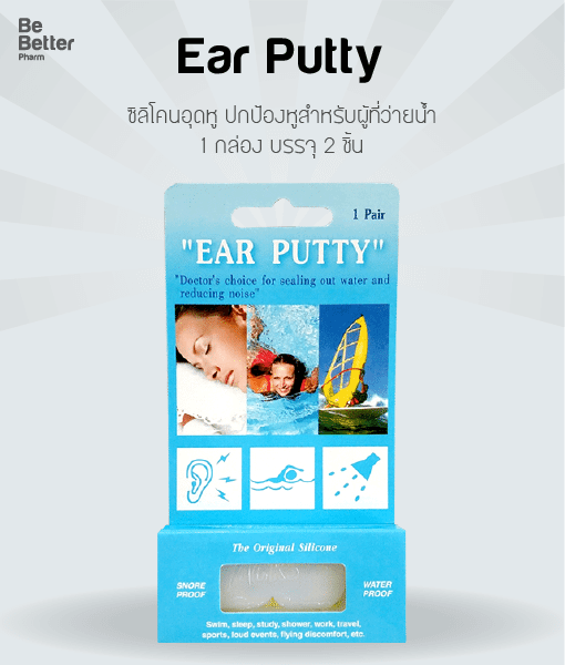Ear Putty ซิลิโคนอุดหู