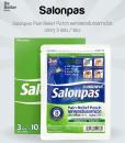 Salonpas Pain Relief Patch พลาสเตอร์บรรเทาปวด (3 แผ่นต่อซอง)