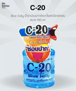 C-20 Blue Sally 180 ml น้ำยาบ้วนปาก