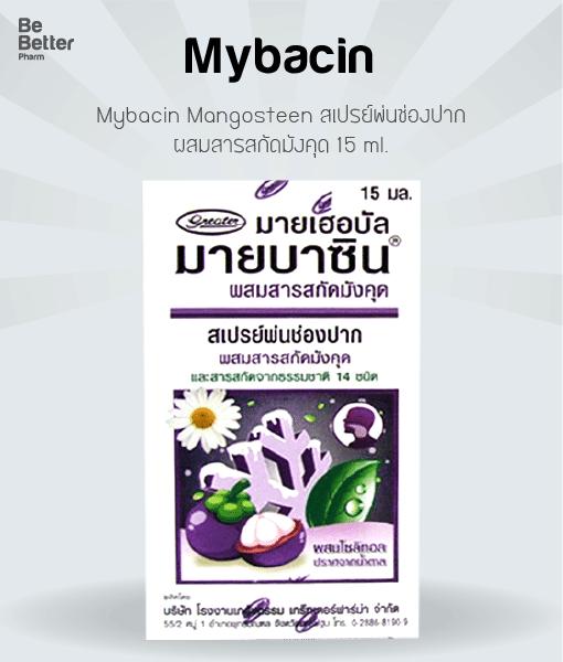 Mybacin Mangosteen 15 ml ผสมสารสกัดมังคุด