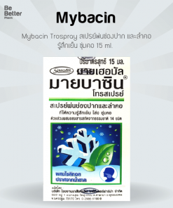 Mybacin Trospray 15 ml สเปรย์พ่นช่องปากสดชื่น
