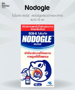 Nodogle Spray 15 ml สเปรย์ดูแลช่องปาก