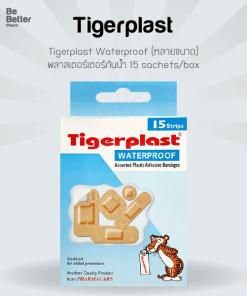 Tigerplast Waterproof (หลายขนาด)