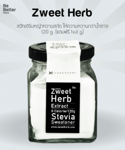 Zweet Herb Extract 120 g หญ้าหวานสกัด