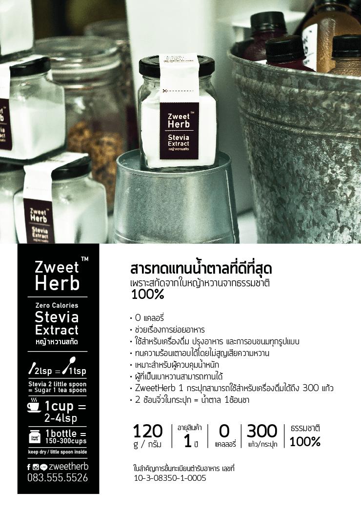 Zweet Herb 120 g.