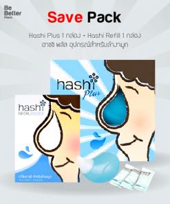 Hashi Plus 1 กล่อง + Hashi Refill 1 กล่อง