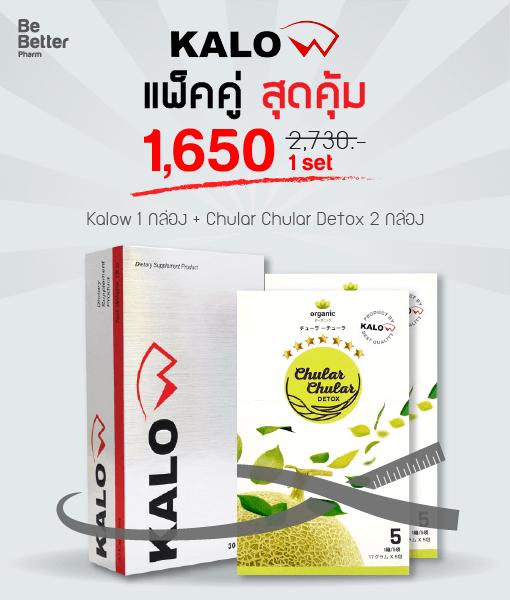 Kalow 1 กล่อง ซื้อคู่ Chular Chular Detox 2 กล่อง