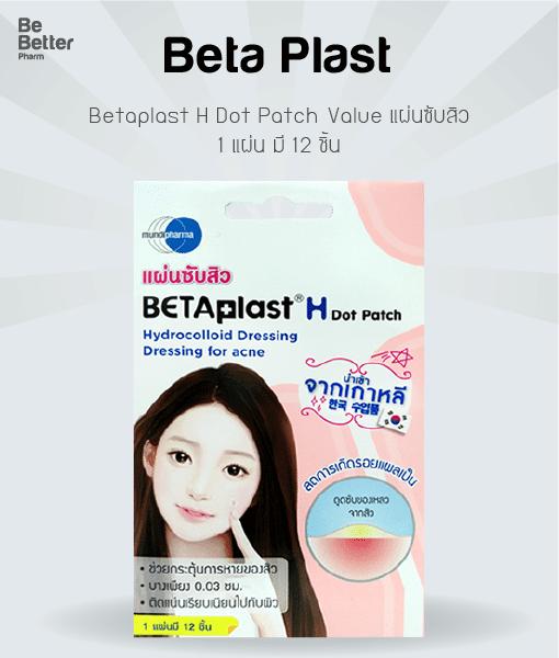 Betaplast H Dot Patch 12 pcs/box