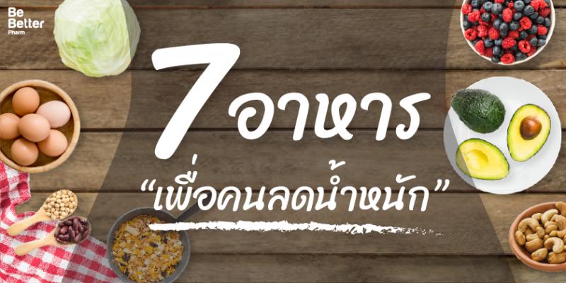 7 อาหารเพื่อคนลดน้ำหนัก