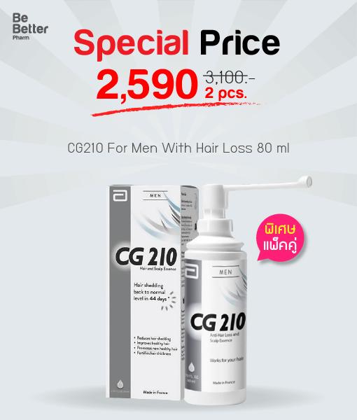 CG210 For Men 80 ml. แพ็คคู่