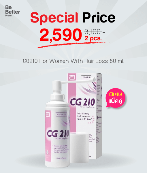 CG210 For Women 80 ml. แพ็คคู่