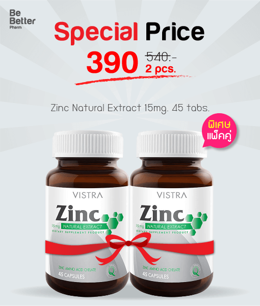 Vistra Zinc 45 cap แพ็คคู่