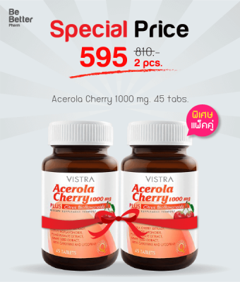 Vistra Acerola Cherry 45 caps แพ็คคู่