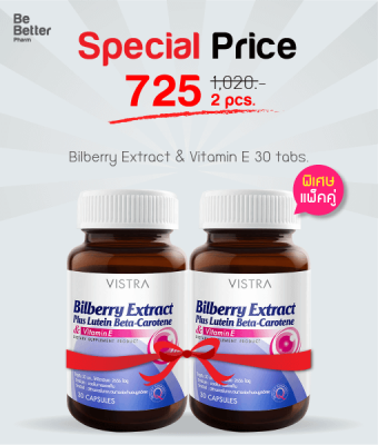 Vistra Bilberry Extract 30 caps แพ็คคู่