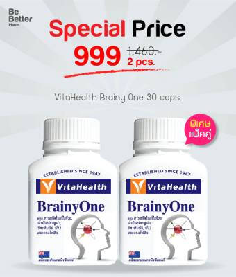 Vitahealth Brainy One 30 cap (แพ็คคู่)